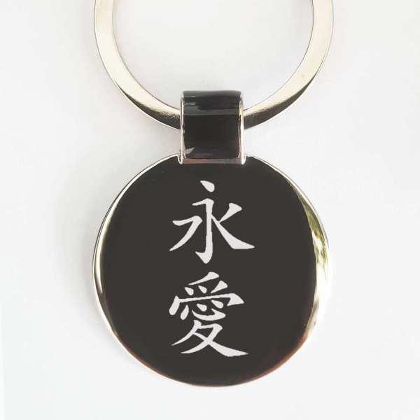 chinesisch ewige Liebe - Gravur Schlüsselanhänger personalisiert - original Fotogravur