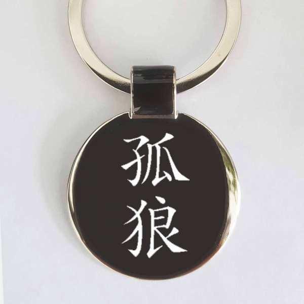 Chinesisch Einsamer Wolf Gravur Schlüsselanhänger
