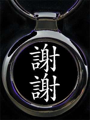 Chinesisch: DANKE