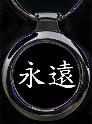 Chinesisch Forever Schlüsselanhänger