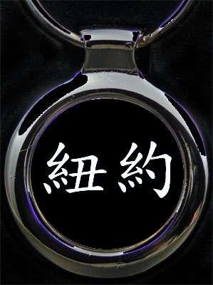 Chinesisch New York Schlüsselanhänger personalisiert