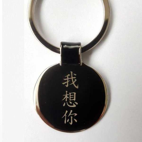Chinesisch Ich vermisse Dich Gravur Schlüsselanhänger