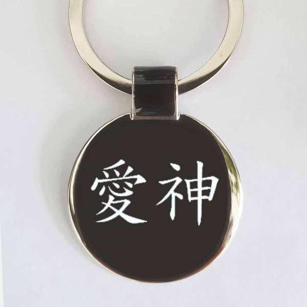 Chinesisch Amor Schlüsselanhänger personalisiert mit Gravur